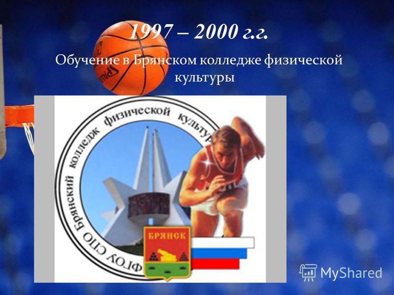1997 – 2000 г.г. Обучение в Брянском колледже физической культуры