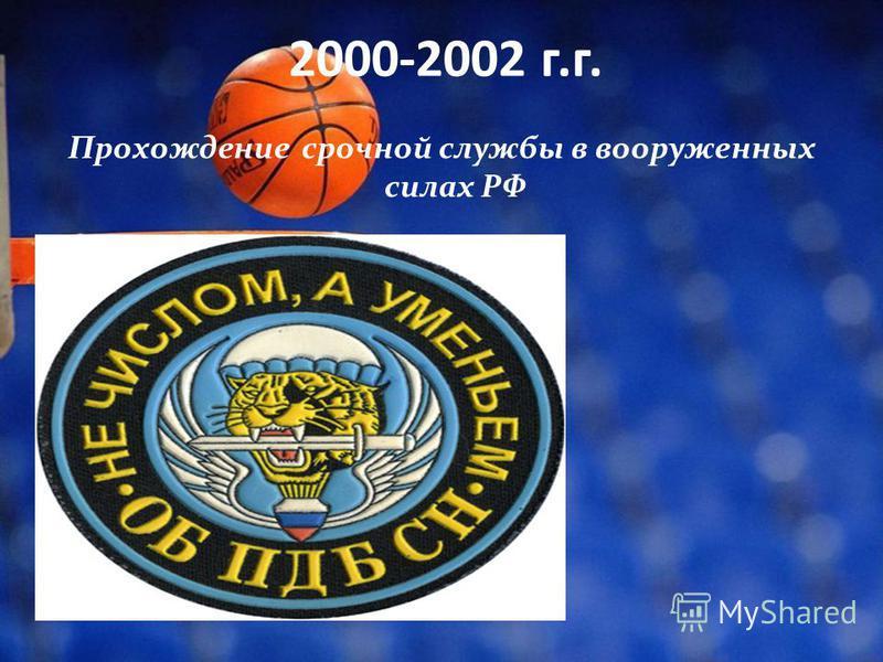 2000-2002 г.г. Прохождение срочной службы в вооруженных силах РФ
