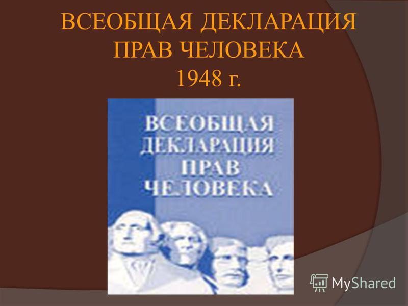 ОРГАНИЗАЦИЯ ОБЪЕДИНЕННЫХ НАЦИЙ – 1945 г.