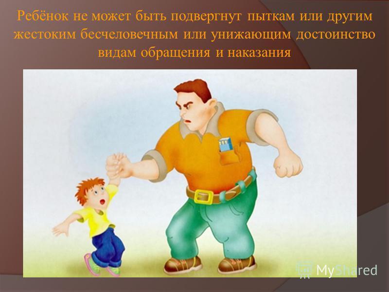 Каждый ребёнок имеет право на защиту от работы, которая угрожает его здоровью, образованию и безопасности.
