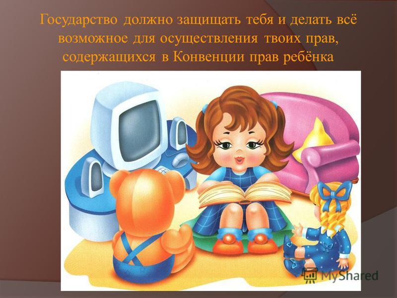 Главную ответственность за воспитание ребёнка несут родители. Ты имеешь право жить со своими родителями. В случае разлуки имеешь право сохранять связь с каждым родителем.