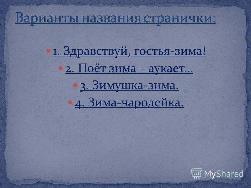 1. Здравствуй, гостья-зима! 2. Поёт зима – аукает… 3. Зимушка-зима. 4. Зима-чародейка.