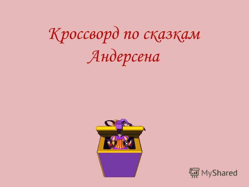 Кроссворд по сказкам Андерсена