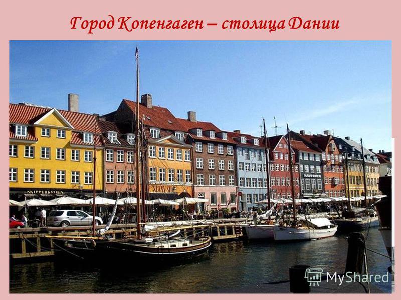 Город Копенгаген – столица Дании