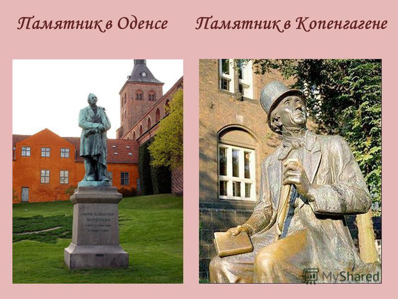 Памятник в Оденсе Памятник в Копенгагене