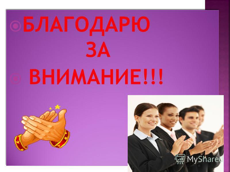 БЛАГОДАРЮ ЗА ВНИМАНИЕ!!! БЛАГОДАРЮ ЗА ВНИМАНИЕ!!!