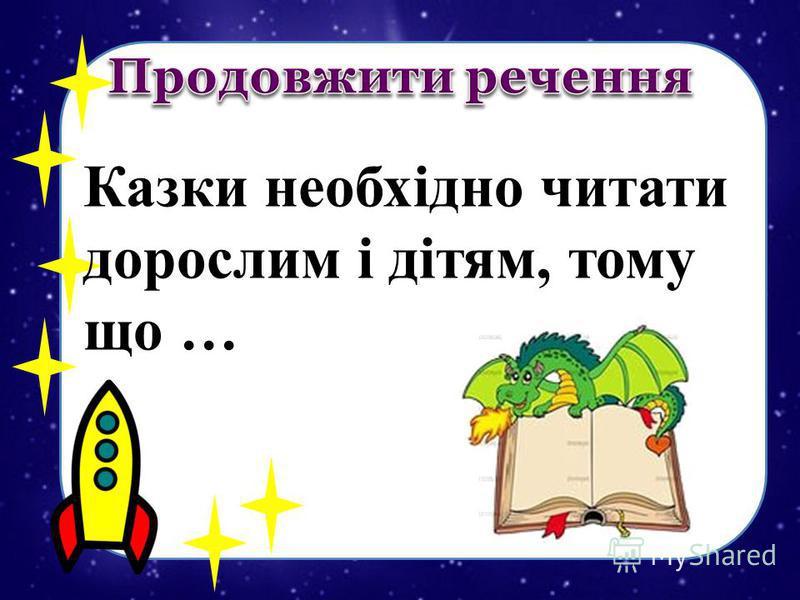 Казки необхідно читати дорослим і дітям, тому що …