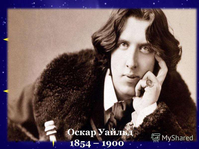 Оскар Уайльд 1854 – 1900
