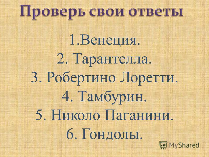 1.Венеция. 2. Тарантелла. 3. Робертино Лоретти. 4. Тамбурин. 5. Николо Паганини. 6. Гондолы.