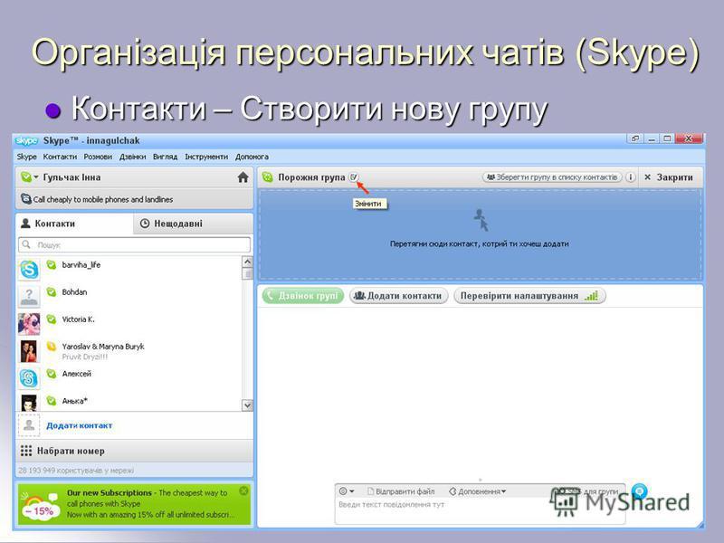 Організація персональних чатів (Skype) Контакти – Створити нову групу Контакти – Створити нову групу