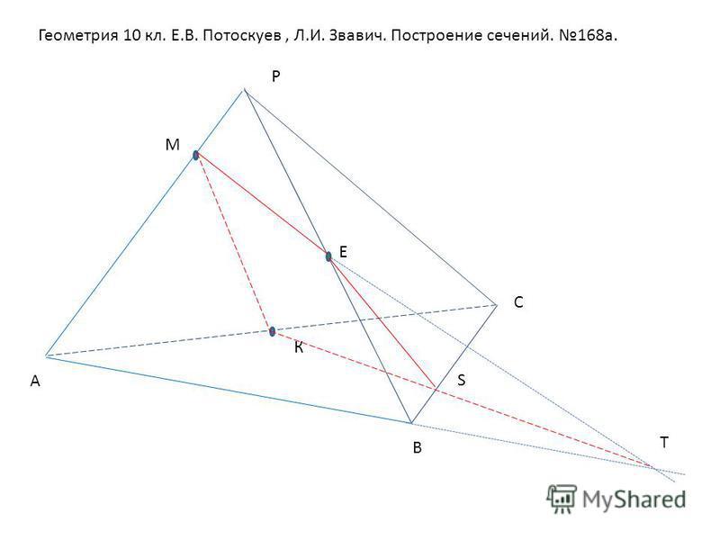Геометрия 10 кл. Е.В. Потоскуев, Л.И. Звавич. Построение сечений. 168 а. Р А В С М Е К Т S
