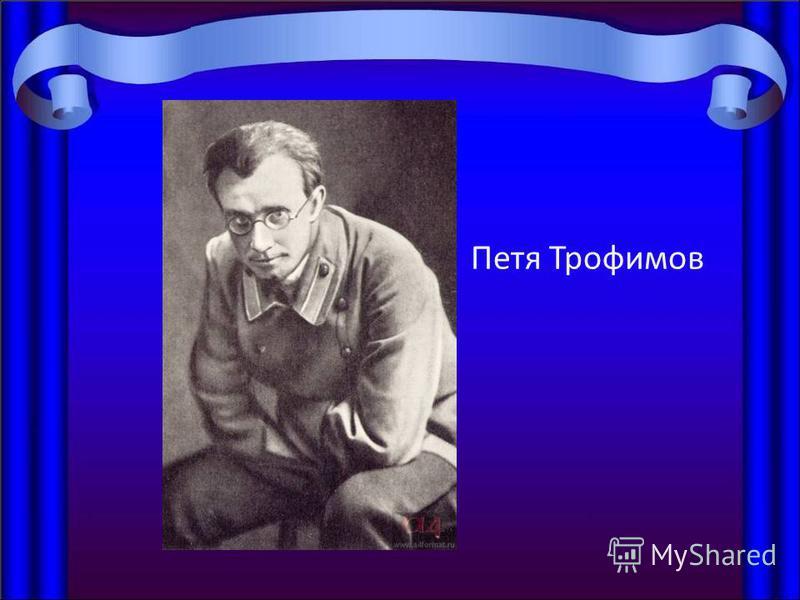 Петя Трофимов