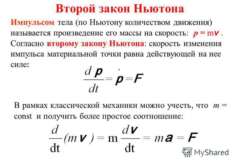 Второй закон Ньютона Импульсом тела (по Ньютону количеством движения) называется произведение его массы на скорость: р = m v. Согласно второму закону Ньютона: скорость изменения импульса материальной точки равна действующей на нее силе: В рамках клас
