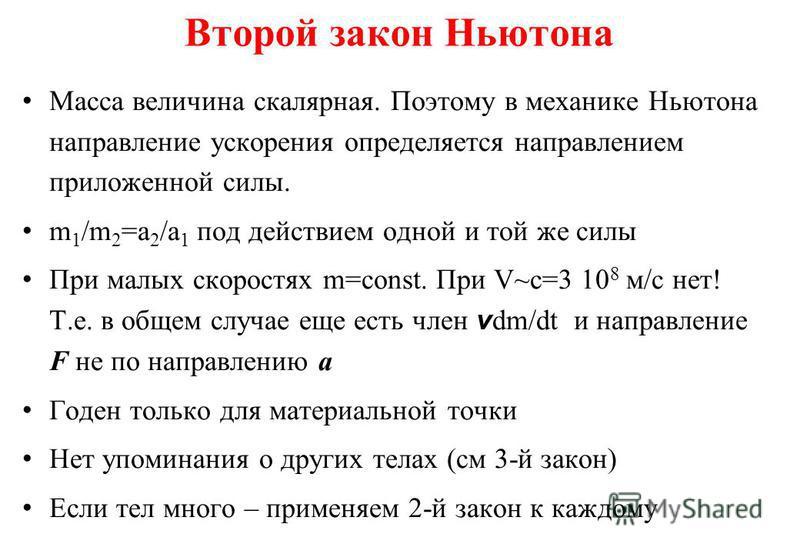 Второй закон Ньютона Масса величина скалярная. Поэтому в механике Ньютона направление ускорения определяется направлением приложенной силы. m 1 /m 2 =a 2 /a 1 под действием одной и той же силы При малых скоростях m=const. При V~c=3 10 8 м/c нет! Т.е.
