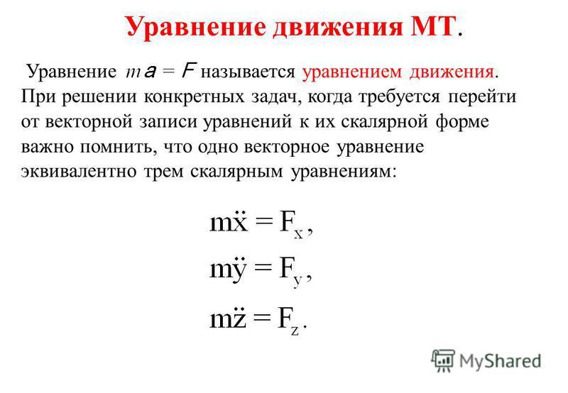 Уравнение движения МТ. Уравнение называется уравнением движения. При решении конкретных задач, когда требуется перейти от векторной записи уравнений к их скалярной форме важно помнить, что одно векторное уравнение эквивалентно трем скалярным уравнени