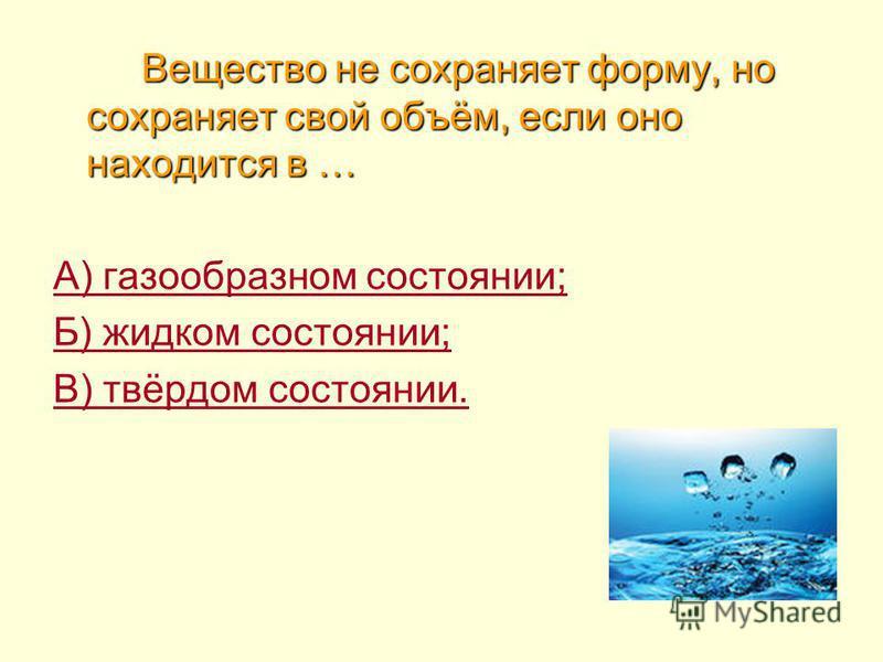 Вода не смачивает воск потому, что… А) молекулы воды притягиваются друг к другу сильнее, чем к молекулам воска; Б) молекулы воска притягивают молекулы воды; В) молекулы воды и воска не взаимодействуют друг с другом.