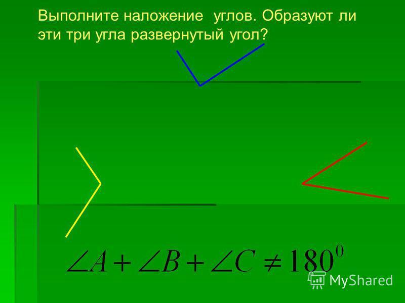 Задание 1: Из трех разных углов сложить треугольник, и ии используя демонстрационные модели углов и магниты. Вывод: Чтобы существовал треугольник, необходимо иметь три угла, но недостаточно.