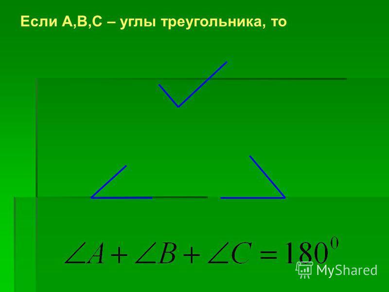 Задание 2: И ИИ Из модели треугольника составленного из углов, закрепленных магнитами на доске, выполнить наложение углов треугольника.