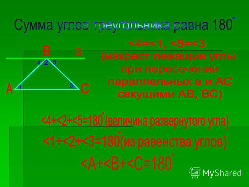 Если А,В,С – углы треугольника, то