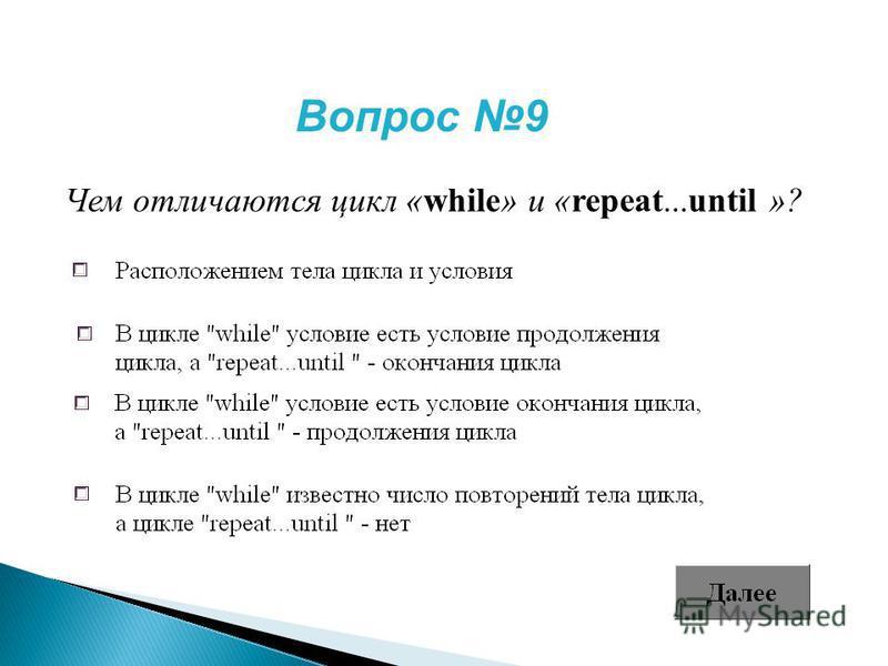 Чем отличаются цикл «while» и «repeat...until »? Вопрос 9