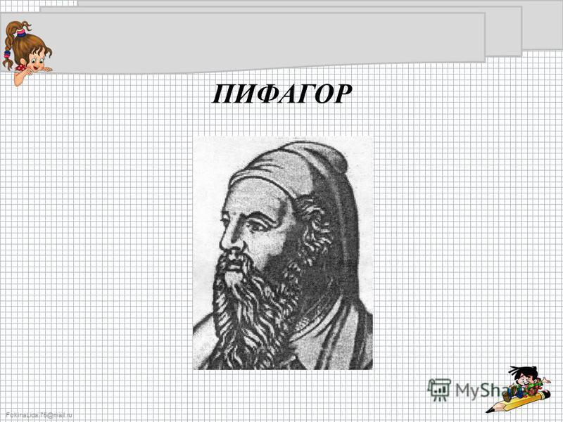 FokinaLida.75@mail.ru ПИФАГОР