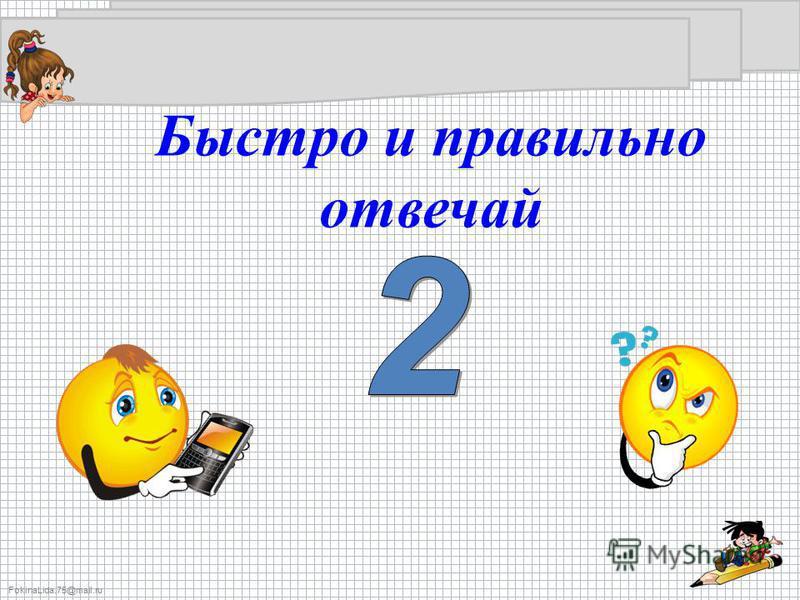 FokinaLida.75@mail.ru Быстро и правильно отвечай