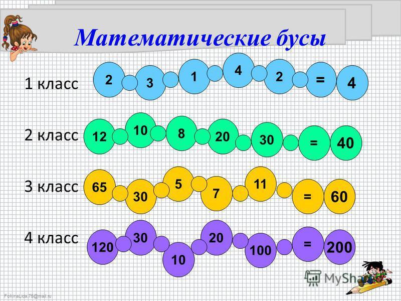 FokinaLida.75@mail.ru Математические бусы 1 класс 2 класс 3 класс 4 класс 2 1 3 4 2 = 4 12 10 8 20 30 = 40 11 7 5 30 65 60 = 200 = 100 20 10 30 120