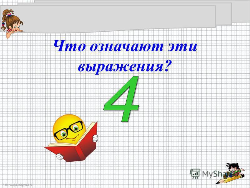 FokinaLida.75@mail.ru Что означают эти выражения?