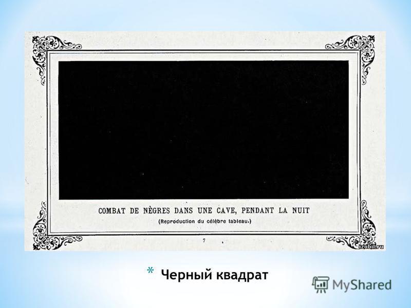 * Черный квадрат