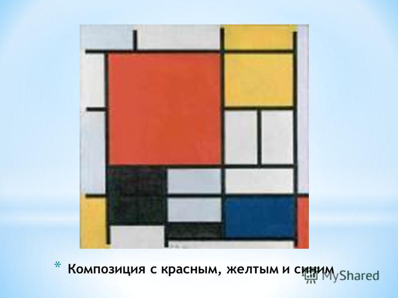 * Композиция с красным, желтым и синим