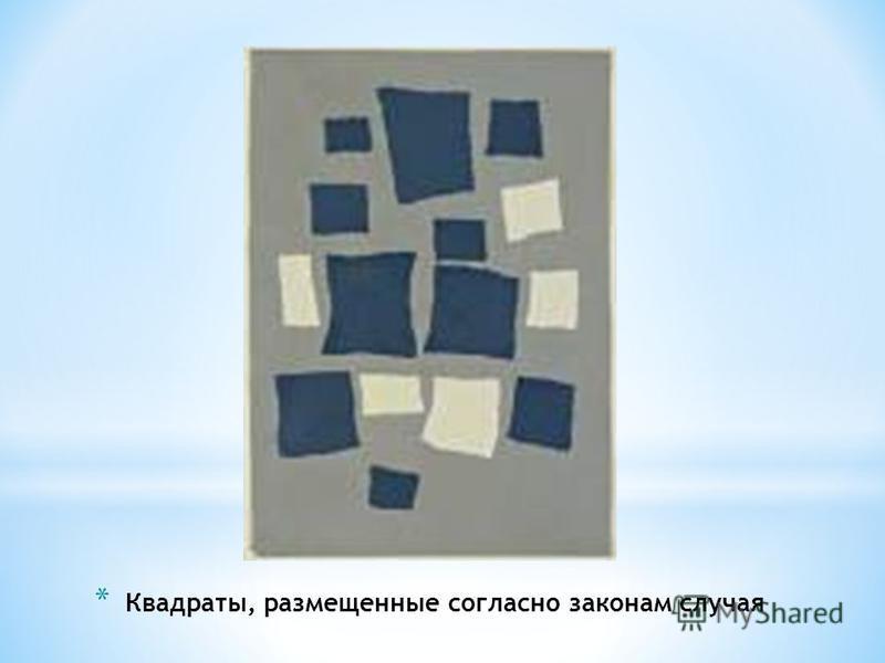 * Квадраты, размещенные согласно законам случая