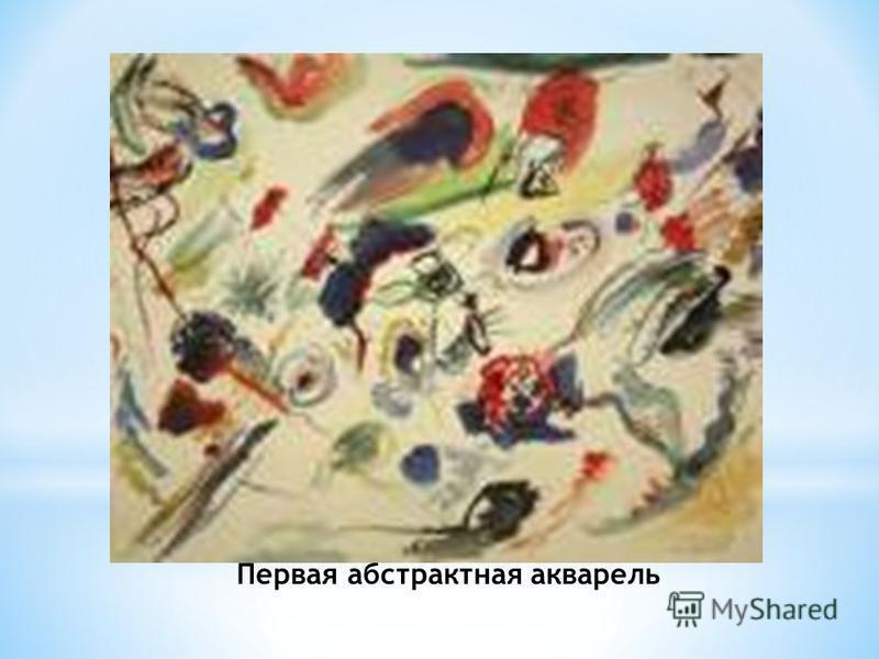 * Первая абстрактная акварель