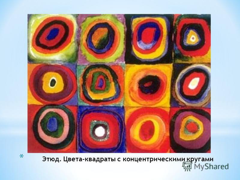 * Этюд. Цвета-квадраты с концентрическими кругами