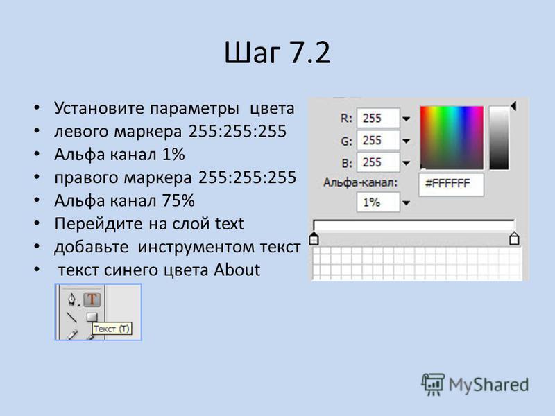 Шаг 7.2 Установите параметры цвета левого маркера 255:255:255 Альфа канал 1% правого маркера 255:255:255 Альфа канал 75% Перейдите на слой text добавьте инструментом текст текст синего цвета About
