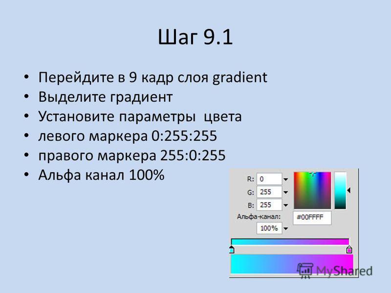 Шаг 9.1 Перейдите в 9 кадр слоя gradient Выделите градиент Установите параметры цвета левого маркера 0:255:255 правого маркера 255:0:255 Альфа канал 100%