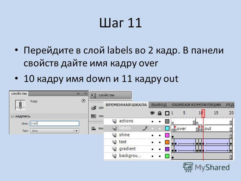 Шаг 11 Перейдите в слой labels во 2 кадр. В панели свойств дайте имя кадру over 10 кадру имя down и 11 кадру out