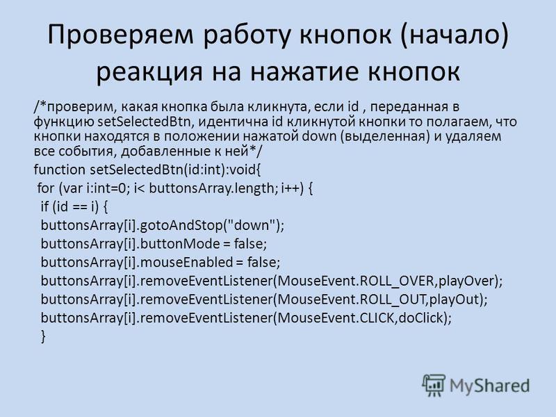 Проверяем работу кнопок (начало) реакция на нажатие кнопок /*проверим, какая кнопка была кликнута, если id, переданная в функцию setSelectedBtn, идентична id кликнутой кнопки то полагаем, что кнопки находятся в положении нажатой down (выделенная) и у