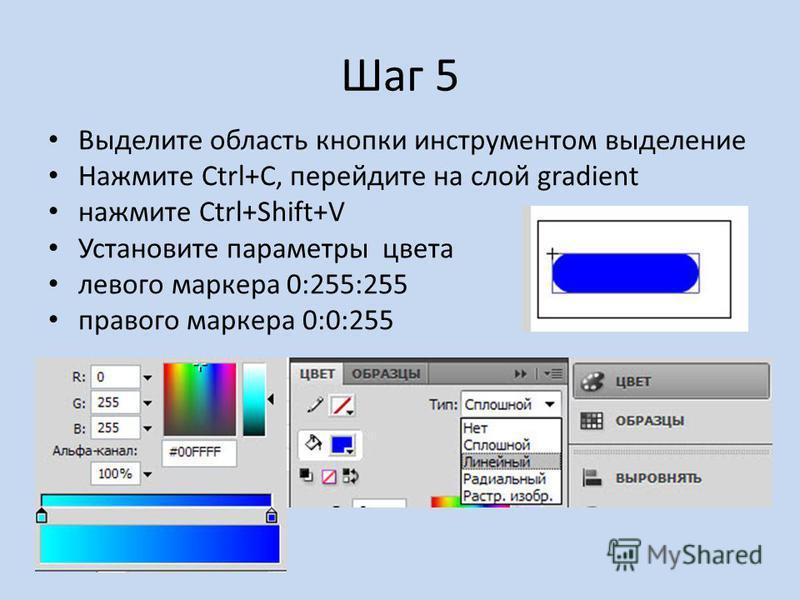 Шаг 5 Выделите область кнопки инструментом выделение Нажмите Ctrl+C, перейдите на слой gradient нажмите Ctrl+Shift+V Установите параметры цвета левого маркера 0:255:255 правого маркера 0:0:255