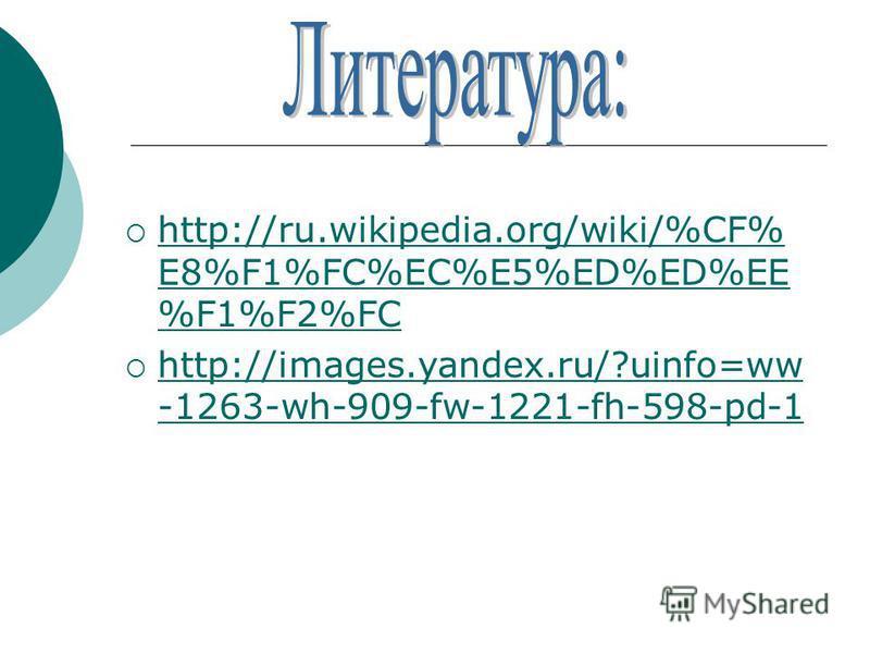 http://ru.wikipedia.org/wiki/%CF% E8%F1%FC%EC%E5%ED%ED%EE %F1%F2%FC http://ru.wikipedia.org/wiki/%CF% E8%F1%FC%EC%E5%ED%ED%EE %F1%F2%FC http://images.yandex.ru/?uinfo=ww -1263-wh-909-fw-1221-fh-598-pd-1 http://images.yandex.ru/?uinfo=ww -1263-wh-909-