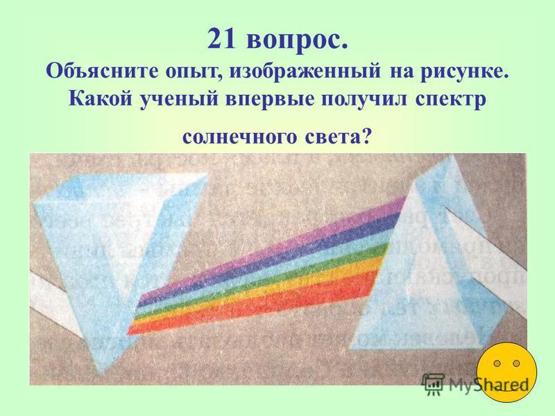18 вопрос. Дайте определение теплопроводности. Как проводят тепло предметы, состоящие из различных веществ?