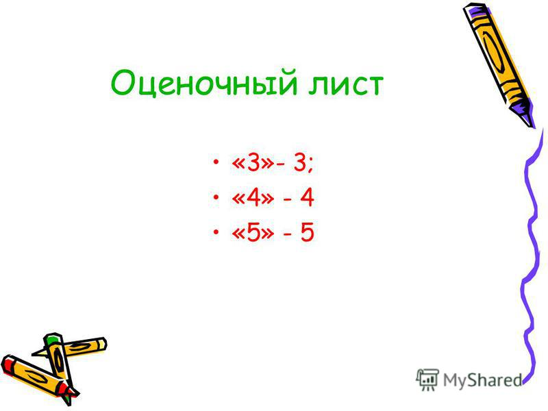 Оценочный лист «3»- 3; «4» - 4 «5» - 5