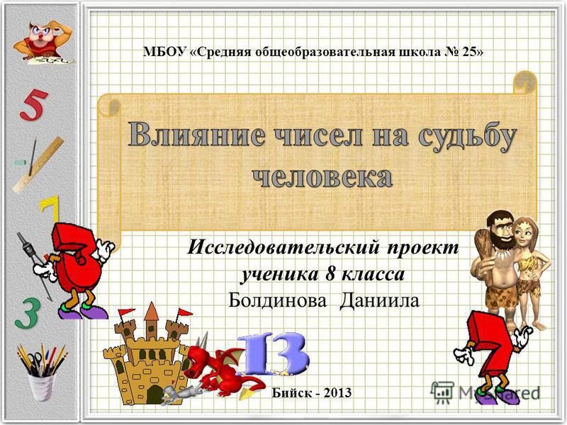 Исследовательский проект ученика 8 класса Болдинова Даниила МБОУ «Средняя общеобразовательная школа 25» Бийск - 2013
