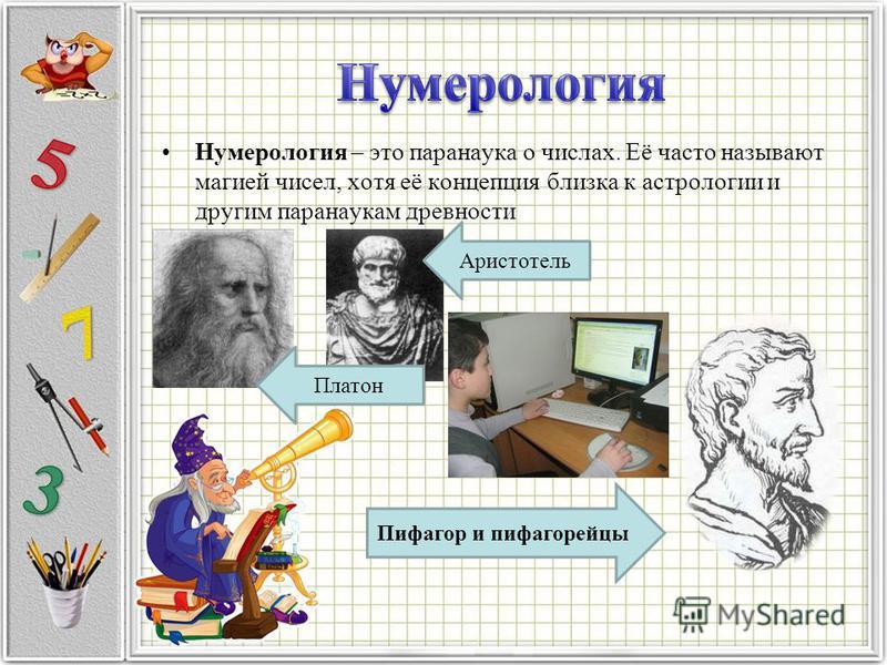 Нумерология – это паранаука о числах. Её часто называют магией чисел, хотя её концепция близка к астрологии и другим паранаукам древности Пифагор и пифагорейцы Платон Аристотель