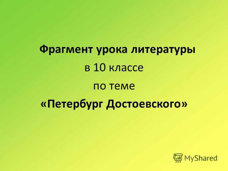Фрагмент урока литературы в 10 классе по теме « Петербург Достоевского »