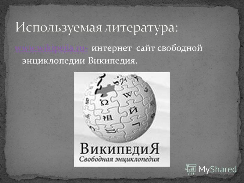 www.wikipejia.ru-www.wikipejia.ru- интернет сайт свободной энциклопедии Википедия.