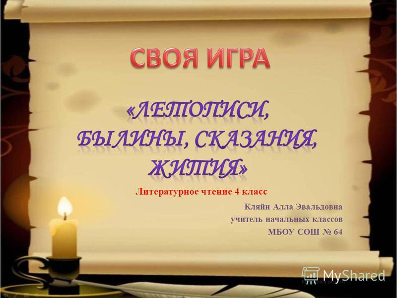 Кляйн Алла Эвальдовна учитель начальных классов МБОУ СОШ 64 Литературное чтение 4 класс