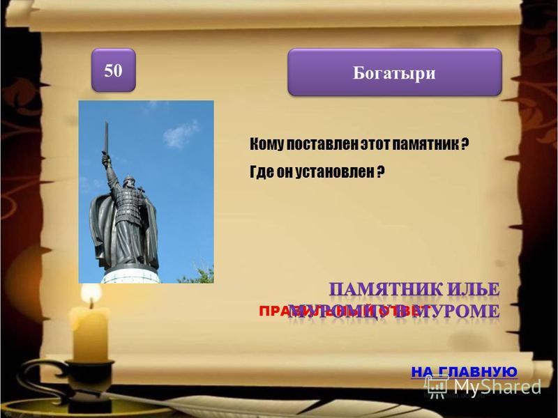 Богатыри 50 НА ГЛАВНУЮ ПРАВИЛЬНЫЙ ОТВЕТ Кому поставлен этот памятник ? Где он установлен ?