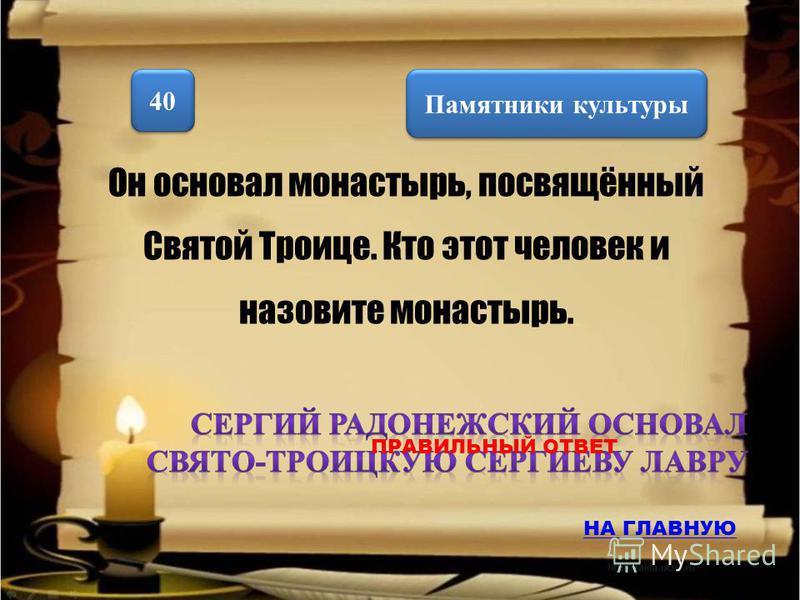 Памятники культуры 40 Он основал монастырь, посвящённый Святой Троице. Кто этот человек и назовите монастырь. НА ГЛАВНУЮ ПРАВИЛЬНЫЙ ОТВЕТ