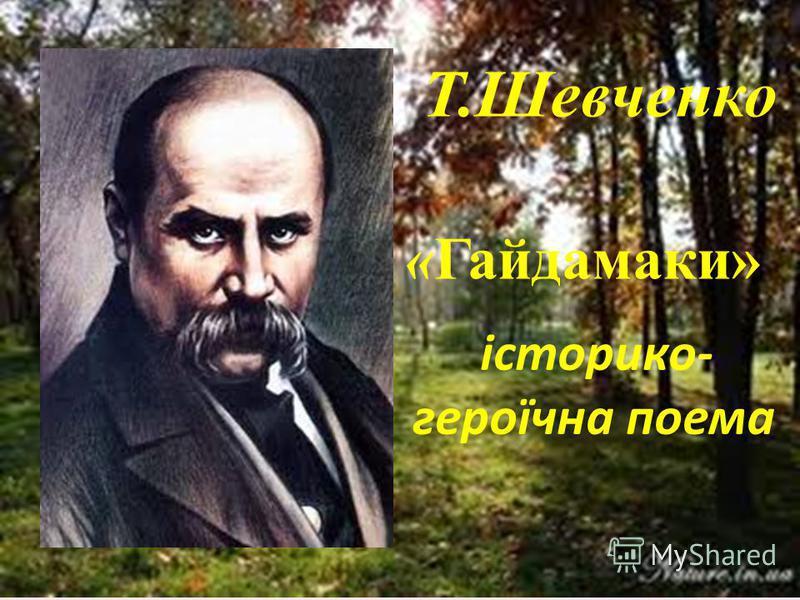 Т.Шевченко історико- героїчна поема «Гайдамаки»