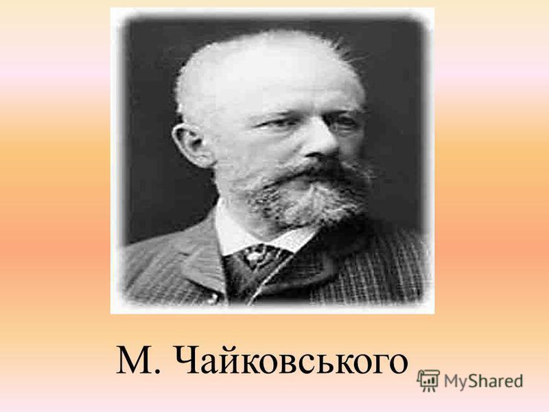 М. Чайковського